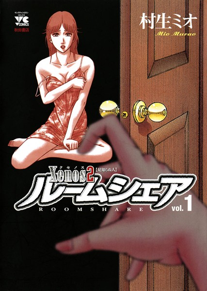 Xenos2 ルームシェア 1【期間限定無料】