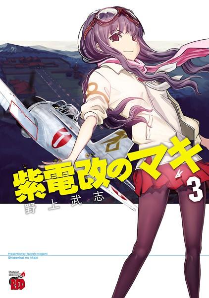 紫電改のマキ 3【期間限定無料】