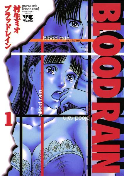BLOOD RAIN 1【期間限定無料】