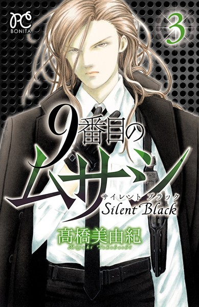 9番目のムサシ サイレント ブラック 3【期間限定無料】