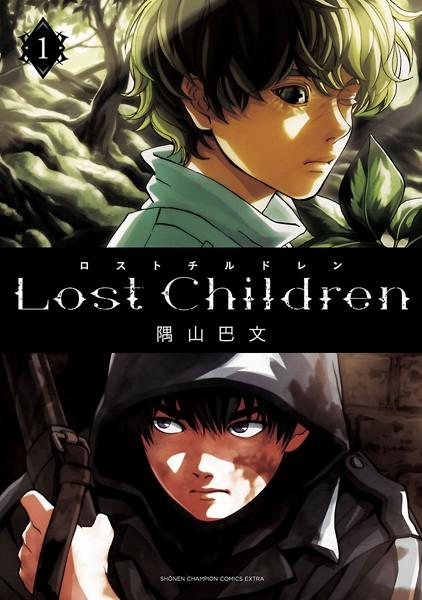 Lost Children 1【期間限定無料】