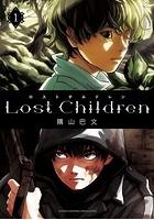 Lost Children【期間限定無料】