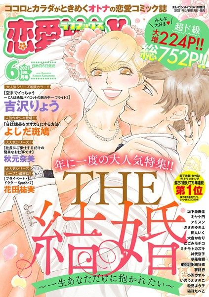 【恋愛 エロ漫画】恋愛LoveMAX2021年6月号