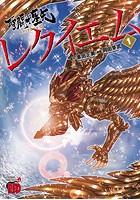 聖闘士星矢EPISODE.Gレクイエム【試し読み増量版】