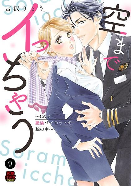 【恋愛 エロ漫画】空までイっちゃう〜CAは絶倫パイロットの腕の中〜(単話)