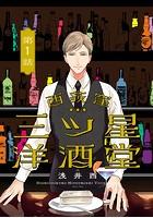 西荻窪 三ツ星洋酒堂【分冊版】【期間限定無料】
