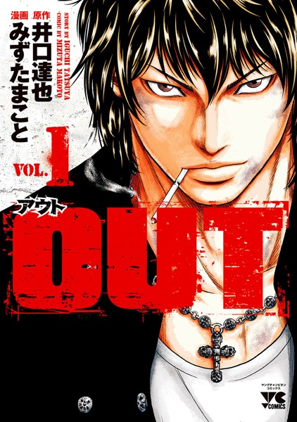 OUT 1【期間限定無料】