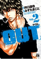 OUT 2【期間限定無料】