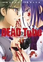 DEAD Tube 〜デッドチューブ〜 1【期間限定無料】