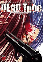 DEAD Tube 〜デッドチューブ〜 3【期間限定無料】
