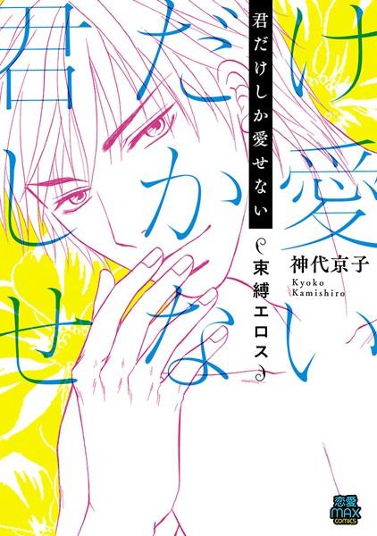 【恋愛 エロ漫画】君だけしか愛せない〜束縛エロス〜