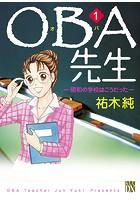 OBA先生【期間限定無料】