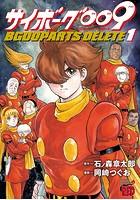 サイボーグ009 BGOOPARTS DELETE【期間限定無料】