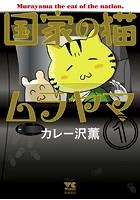 国家の猫ムラヤマ【期間限定無料】