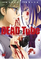 DEAD Tube 〜デッドチューブ〜【期間限定無料】