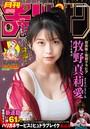 月刊少年チャンピオン 2021年9月号