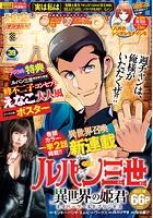 週刊少年チャンピオン 2021年39号