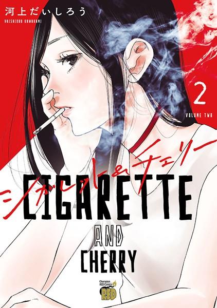シガレット&チェリー【無料版】 2