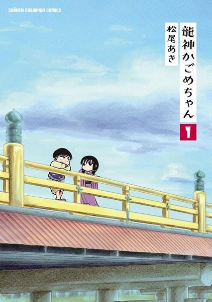 龍神かごめちゃん 1【期間限定無料】