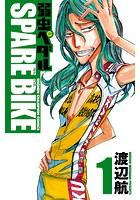 弱虫ペダル SPARE BIKE【試し読み増量版】