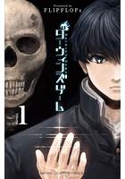ダーウィンズゲーム【期間限定無料】