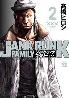 ジャンク・ランク・ファミリー 2【期間限定無料】