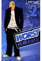 WORST 2【期間限定無料】
