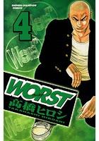 WORST 4【期間限定無料】