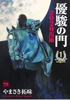 優駿の門2020馬術 1【期間限定無料】