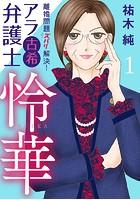 アラ古希弁護士 怜華 1【期間限定無料】