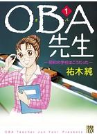 OBA先生 昭和の学校はこうだった 1【期間限定無料】