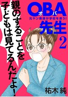 OBA先生 元ヤン教師が学校を救う! 2【期間限定無料】