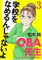 OBA先生 元ヤン教師が学校を救う! 3【期間限定無料】