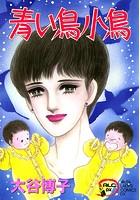 翔子の事件簿シリーズ!! 青い鳥小鳥 2【期間限定無料】