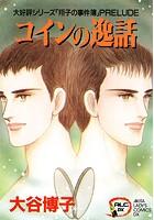 翔子の事件簿シリーズ!! コインの逸話 3【期間限定無料】