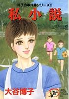 翔子の事件簿シリーズ!! 私小説 4【期間限定無料】