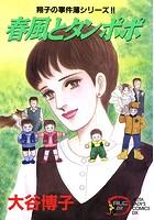 翔子の事件簿シリーズ!! 春風とタンポポ 5【期間限定無料】