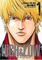 HiGH&LOW THE STORY OF S.W.O.R.D. 1 【試し読み増量版】
