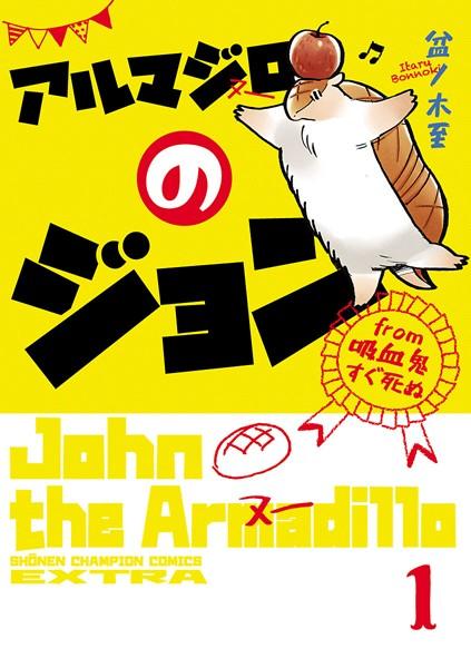 アルマジロのジョン from 吸血鬼すぐ死ぬ【試し読み増量版】 1