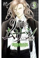 9番目のムサシ サイレント ブラック【期間限定無料】