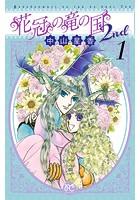 花冠の竜の国2nd【期間限定無料】