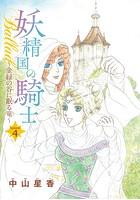 妖精国の騎士Ballad 金緑の谷に眠る竜(単話)【期間限定無料】
