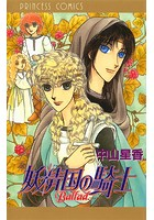 妖精国の騎士Ballad【試し読み増量版】