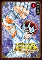 聖闘士星矢 Final Edition【試し読み増量版】