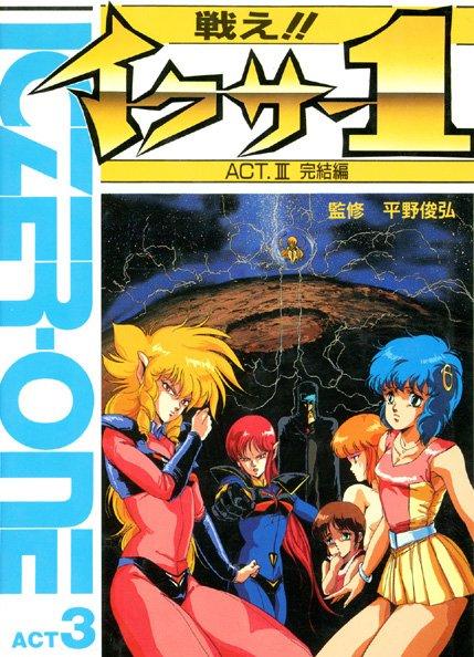 戦え!!イクサー1 フィルムコミック ACT3