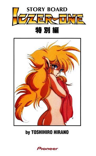 Iczer-one STORY BOARD 特別編