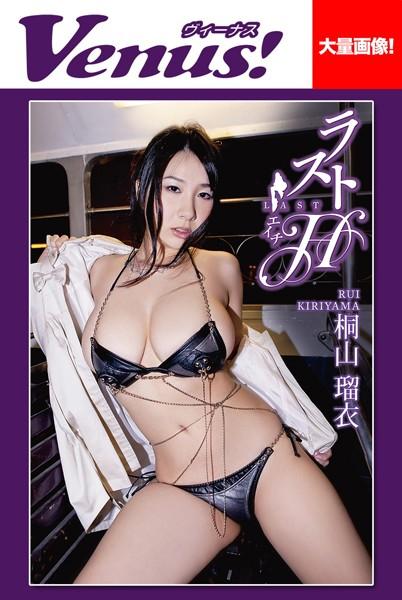 Venus! ラストH 桐山瑠衣