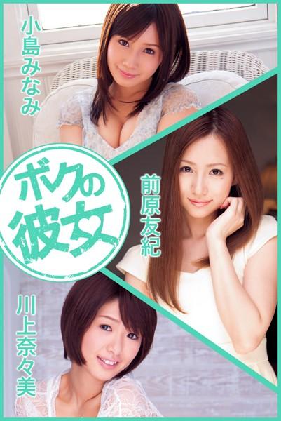 ボクの彼女 小島みなみ 前原友紀 川上奈々美
