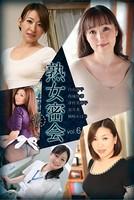 熟女密会<表> vol.6
