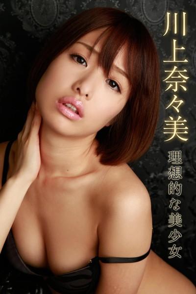 川上奈々美 理想的な美少女